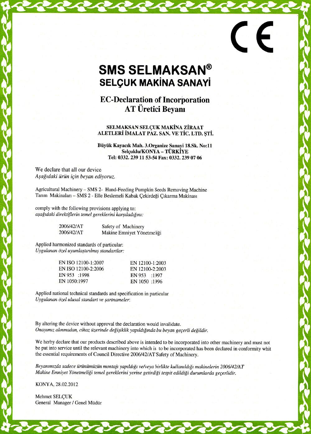 Сертификат производителя